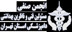 انجمن صنفی مسئولین فنی و ناظرین بهداشتی دامپزشکی استان تهران